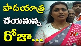 YCP MLA Roja to start Padayatra from Tomorrow | Satrampadu to Tirumala