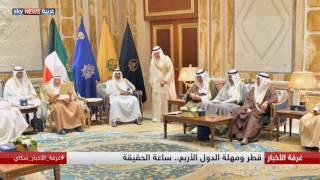 بالفيديو.. قطر ومهلة الدول الأربع.. |