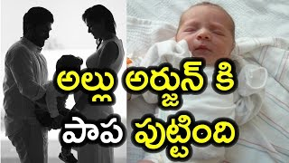 Allu Arjun Blessed With A Baby Girl | Daughter For Allu Arjun and Sneha Reddy