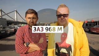 ЗАЗ 968 М - Большой тест-драйв (б/у)  Стиллавин и Вахидов.