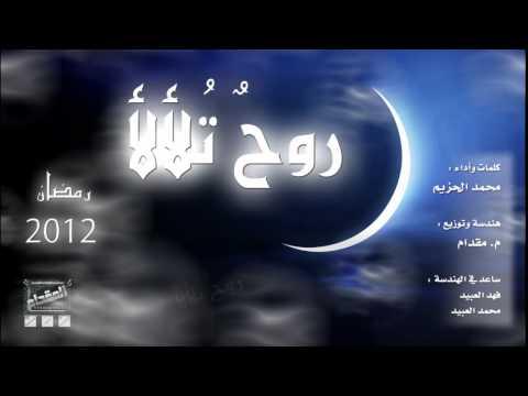 انشودة روح تلألأ عن رمضان روعة