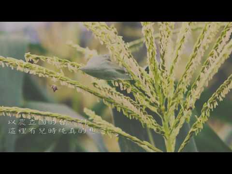 高雄一日農夫體驗趣 生活改變篇(影片長度:2分14秒)