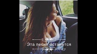 Даша Столбова - Эта песня Останется Скачать клип, смотреть клип, скачать песню