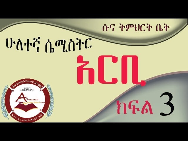 SunnahSchool ~ Arabi 0203