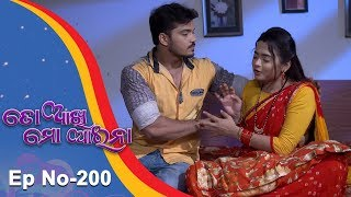 To Akhi Mo Aaina | Full Ep 200 | 21st August 2018 | Odia Serial - TarangTV