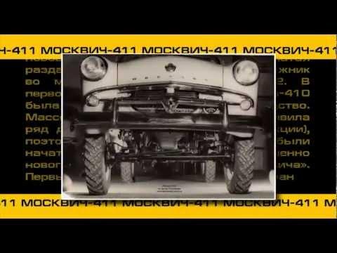 Ретро тест-драйв Москвич-411