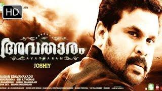 Malayalam Movie Avatharam Malayalam Movie 2014 Ft