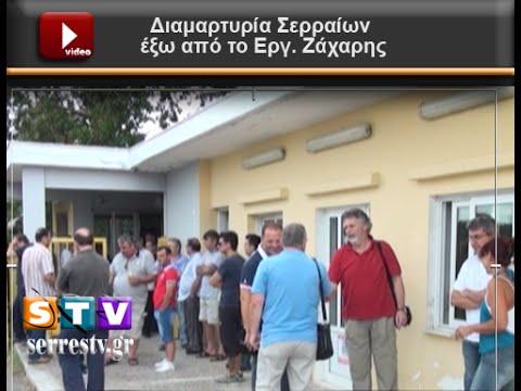 Διαμαρτυρία Σερραίων έξω από το Εργ  Ζάχαρης