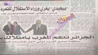 جلالة الملك محمد السادس أفضل زعيم عربي | شوف الصحافة