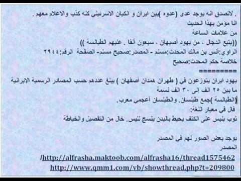 شيعة موسوعة3 الإخطبوط الشيعي10