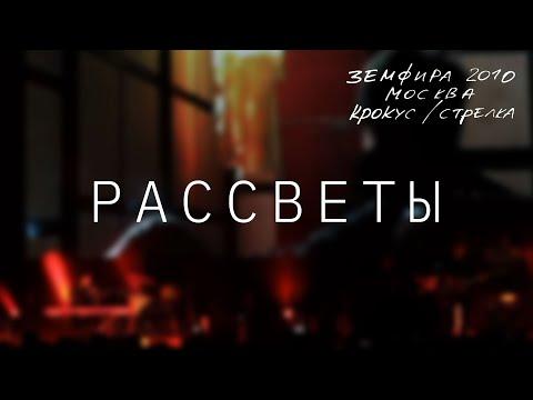 Клипы Земфира - Рассветы (live) смотреть клипы