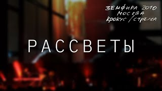 Земфира - Рассветы (live)