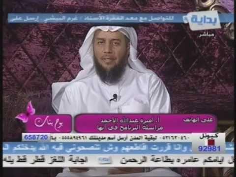 البنات والتقنيات 2 - بوح البنات - د. خالد الحليبي (3-4)