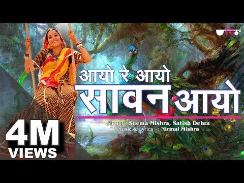 Aayo Re Aayo Sawan - Super Hit Saawan Season Songs of Rajasthan