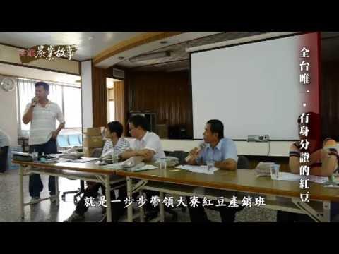 高雄農業故事館-紅豆(影片長度:16分56秒)