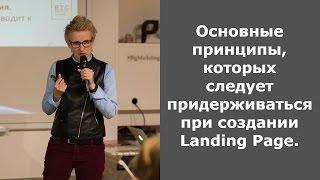 Основные принципы при создании Landing Page