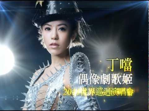 丁噹2011世界巡迴演唱會《歌舞線上》電視廣告