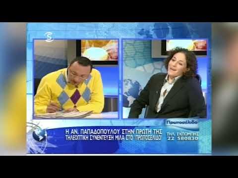 Η πρώτη τηλεοπτική εμφάνιση της Αναστασίας Παπαδοπούλου!