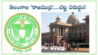 Telangana government got wrong Emblem?