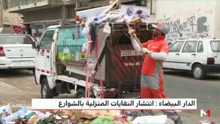 انتشار النفايات المنزلية بشوارع الدار البيضاء