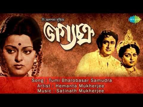 Tumi Bhalobasar Samudra   Bhagya Chakra   Bengali Film Song   Hemanta Mukherjee