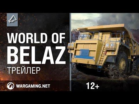 Первое видео нового проекта World of BelAZ