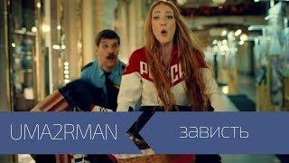 Uma2rman - Зависть Скачать клип, смотреть клип, скачать песню