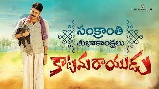 Katamarayudu Digital Poster