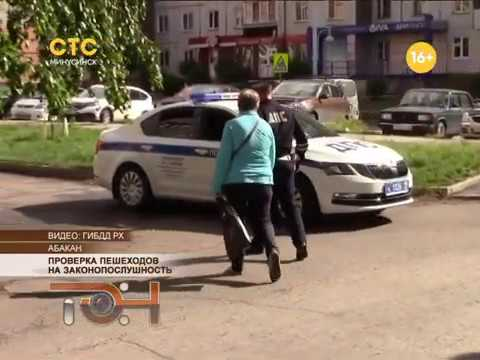 Проверка пешеходов на законопослушность
