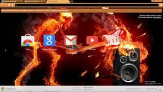 Como CONFIGURAR Y PERSONALIZAR, Google Chrome 2013