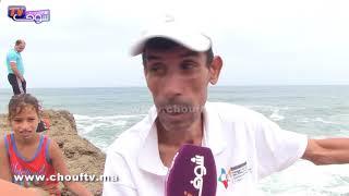 معندهُمش فين يمشيو..كايعومو فأخطر بحر نواحي كازا ( فيديو) | روبورتاج