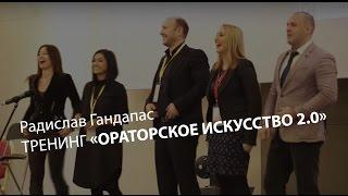 """Тренинг """"Ораторское искусство 2.0"""" в Москве"""