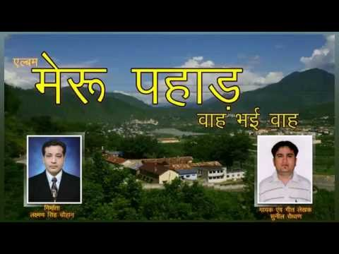 Meru Pahad Wah Bhai Wah | NEW GARHWALI ALBUM SONGS 2014