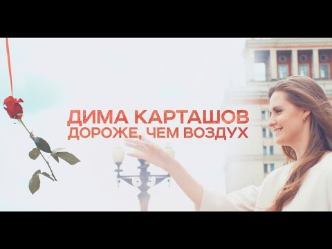 Дима Карташов - Дороже, чем воздух
