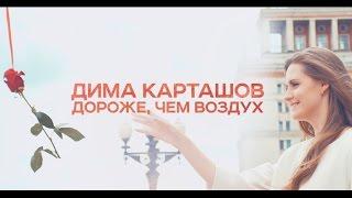 Дима Карташов - Дороже, чем воздух Скачать клип, смотреть клип, скачать песню