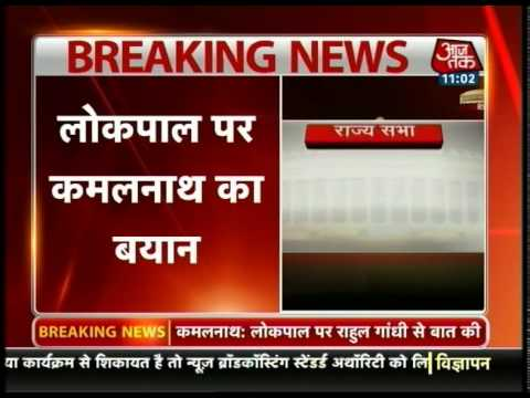 Rahul wants Lokpal Bill to be tabled today: Kamal Nath