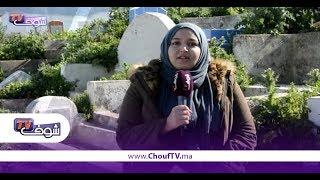 من قلب مقبرة تطوان: طالبة محجبة ووالدتها تعلنان تبرعهما بأعضائهما بعد وفاتهما   |   بــووز