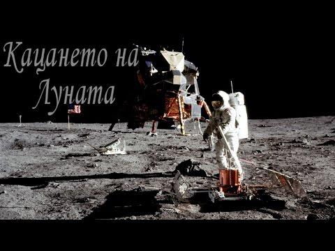 21 юли 1969 - Нийл Армстронг стъпва на Луната