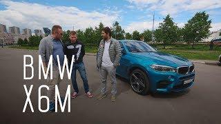 ПО ПРОЗВИЩУ ЗВЕРЬ/BMW X6M/720 л.с./1000 Нм/БОЛЬШОЙ ТЕСТ ДРАЙВ Б/У Стиллавин и Вахидов.