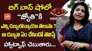 Big Boss contestant Jyothi on her remuneration, how she sp..