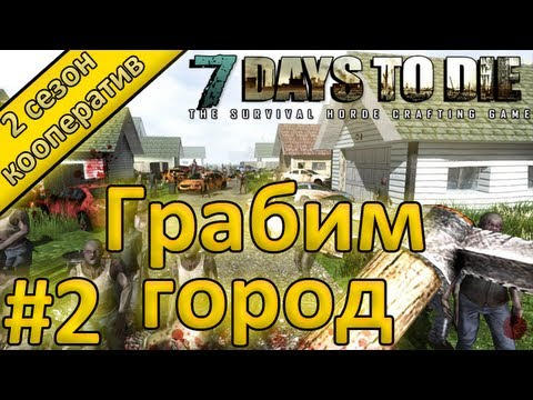 7 Days To Die #2 - Грабим город [2 сезон] [LastRise]