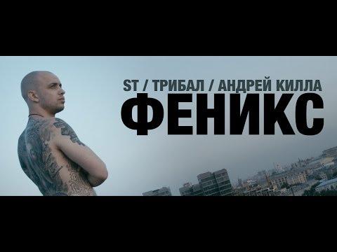 ST / Трибал / Андрей Килла - Феникс