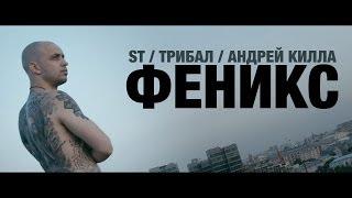 ST & Трибал & Андрей Килла - Феникс