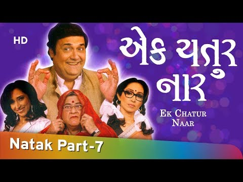 Ek Chatur Naar - Superhit Comedy Gujarati Natak - Ketki Dave - Rasik Dave - Part 7 Of 12