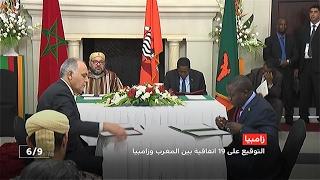 الاتفاقيات الـ19 الحكومية واتفاقيات الشراكة الاقتصادية الموقعة بين المغرب وزامبيا