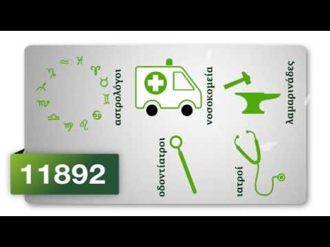 Cyta 11892: Ο αριθμός που ξέρει όλους τους άλλους.