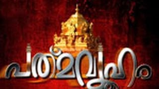 Padmavyooham 1973 Malayalam Movie