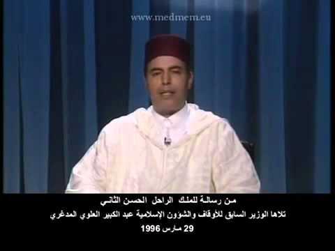 عندما ألغى الحسن الثاني عيد الأضحى في العام 1996