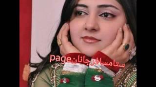 Gul khuban pushto new tapay 2017 song tappy tapy