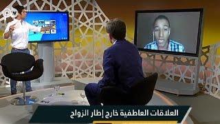 العلاقات العاطفية خارج إطار الزواج - الشيخ سار على قناة ألمانية (الجزء 01)  